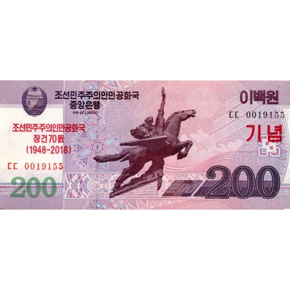 200 Won - Coreia do Norte - 2008