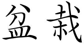 Bonsai significado; Bonsai definição
